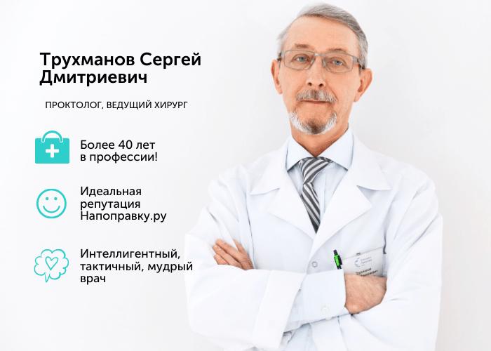 Трухманов Сергей Дмитриевич_ консультация проктолога.png