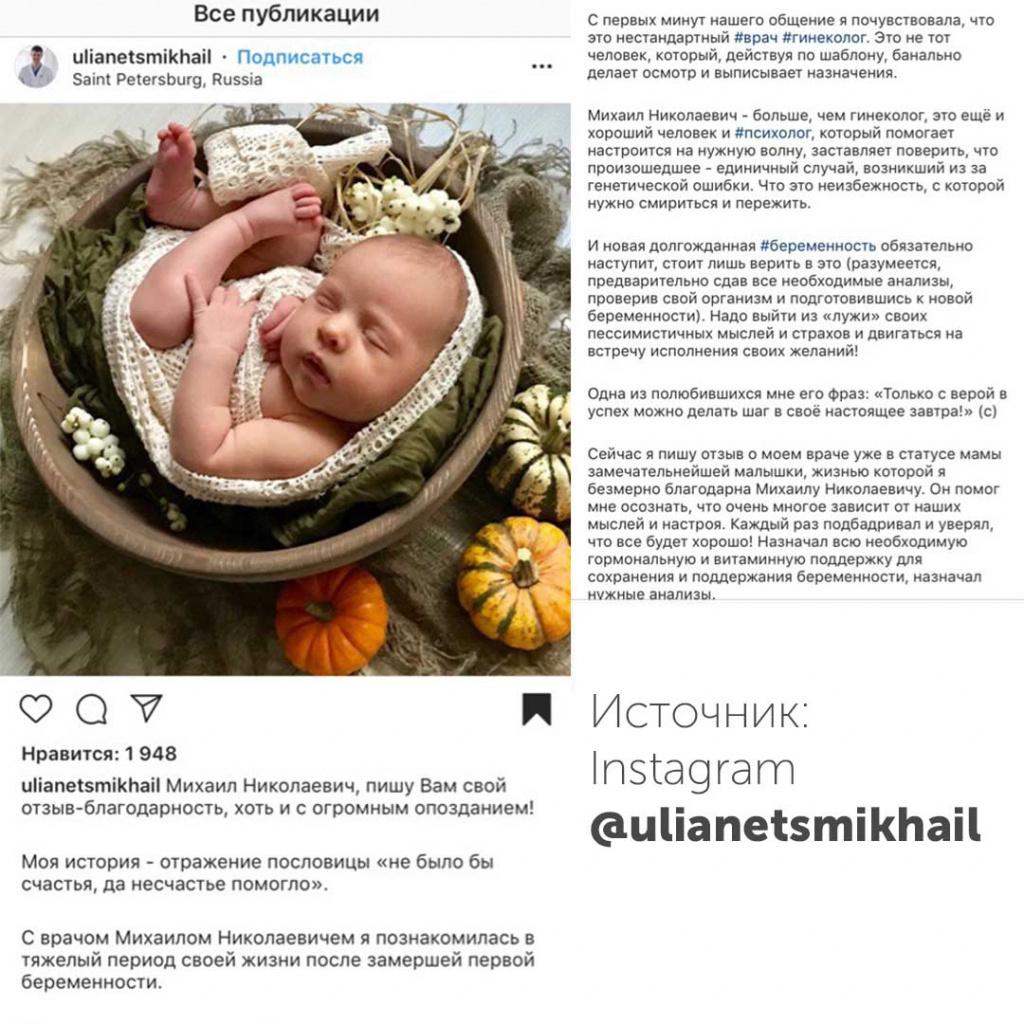 Ведение беременности гинеколог Ульянец Михаил.jpg